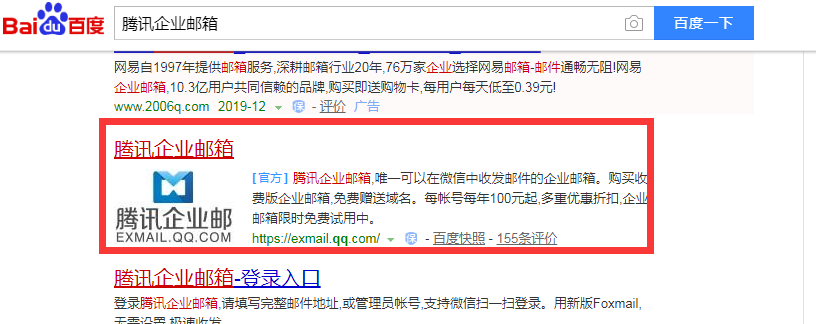 qq小程序官网_QQ企业邮箱要如何解绑微信?-腾讯邮箱经销商